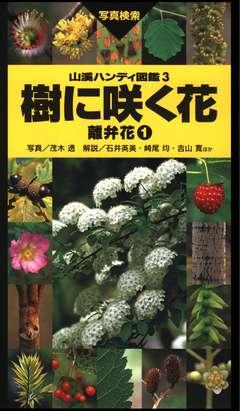 山溪ハンディ図鑑 樹に咲く花