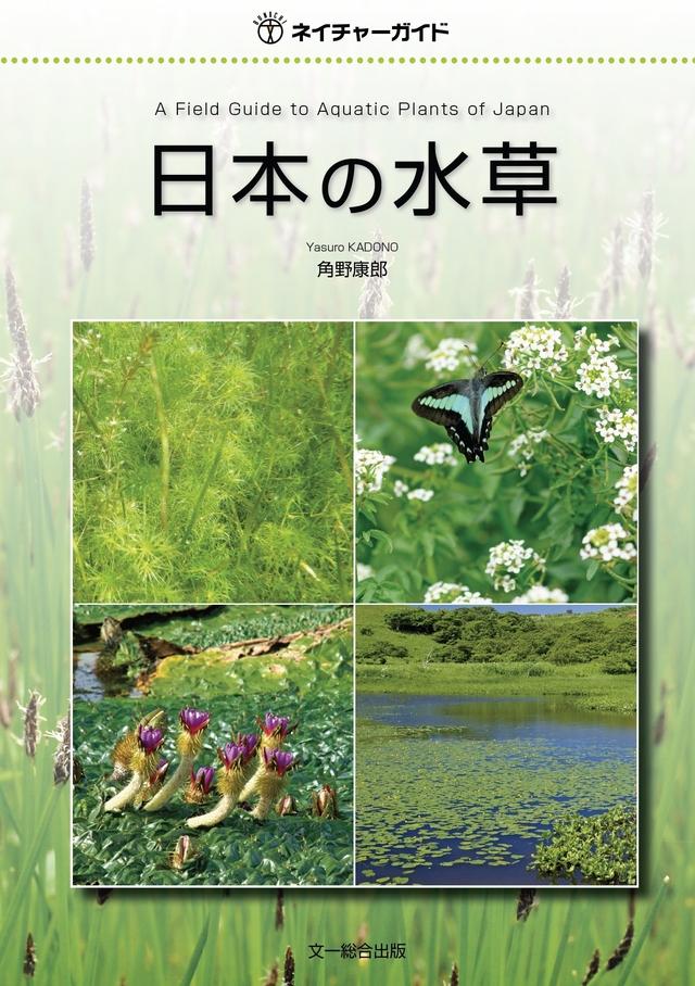 ネイチャーガイド 日本の水草