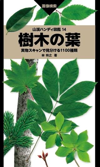 山溪ハンディ図鑑 樹木の葉
