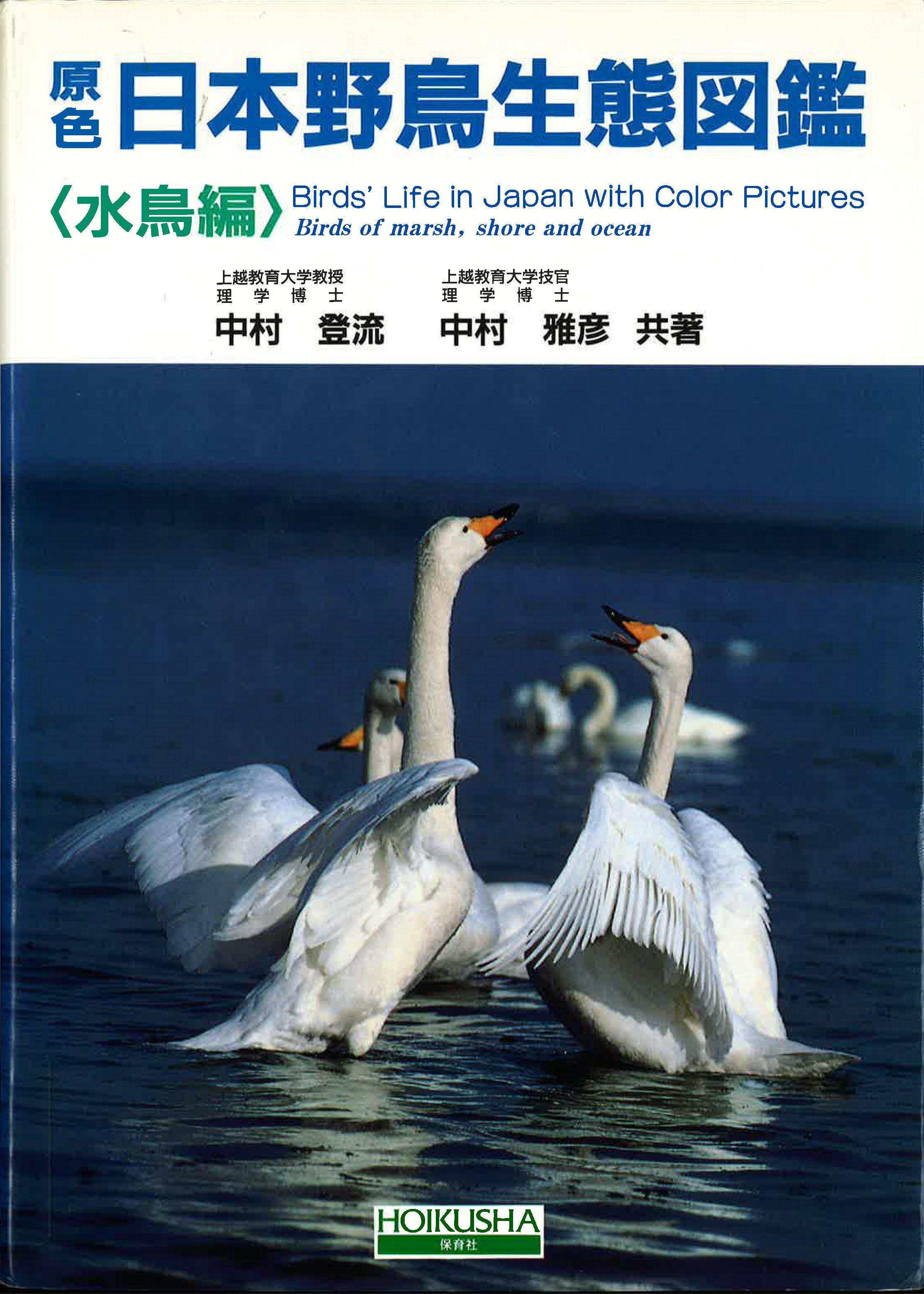 原色日本野鳥生態図鑑<水鳥編>表紙