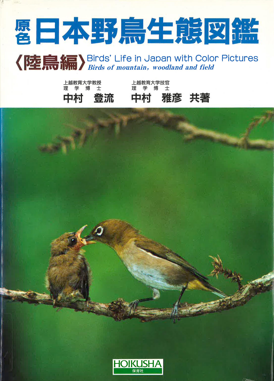 原色日本野鳥生態図鑑<陸鳥編>表紙
