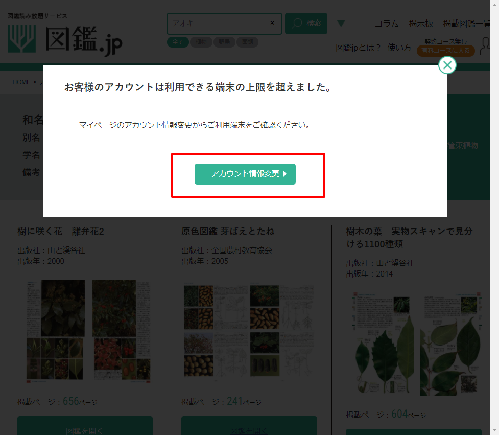 https://i-zukan.jp/pages/news/blog/2.png